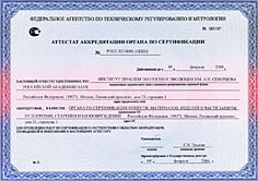 Accreditation Certificate issued by the Certification Body